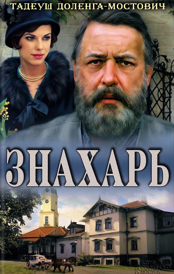 Книга тадеуша доленги мостовича знахарь скачать бесплатно
