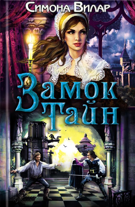 Скачать Замок тайн бесплатно Симона Вилар