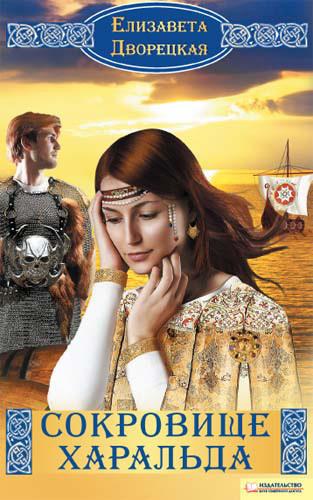 Елизавета Дворецкая Сокровище Харальда елизавета дворецкая перст судьбы
