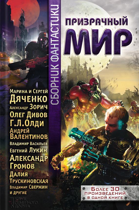 Олег Дивов Призрачный мир. Сборник фантастики