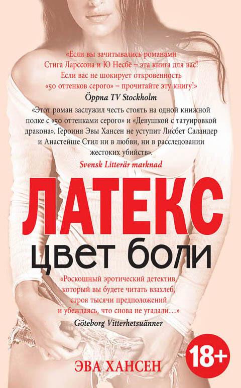 Обложка книги Цвет боли: латекс, автор Хансен, Эва