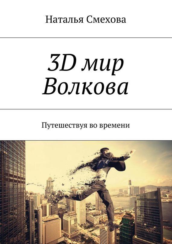 3D мир Волкова. Путешествуя во времени