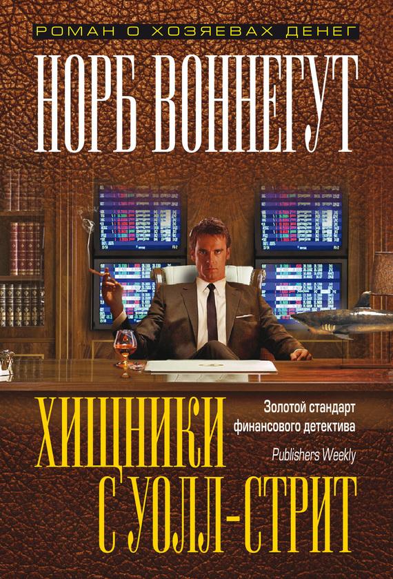 Норб Воннегут - Хищники с Уолл-стрит (fb2) скачать книгу бесплатно