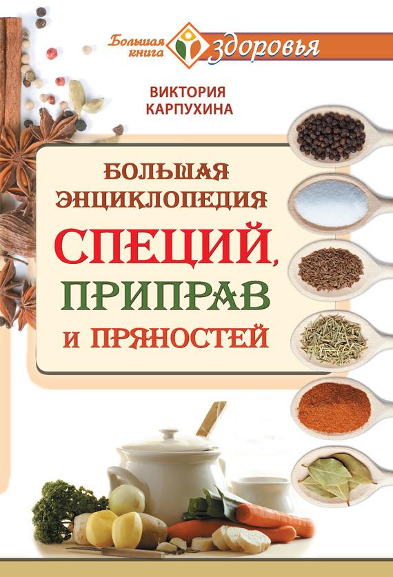 Виктория Карпухина бесплатно