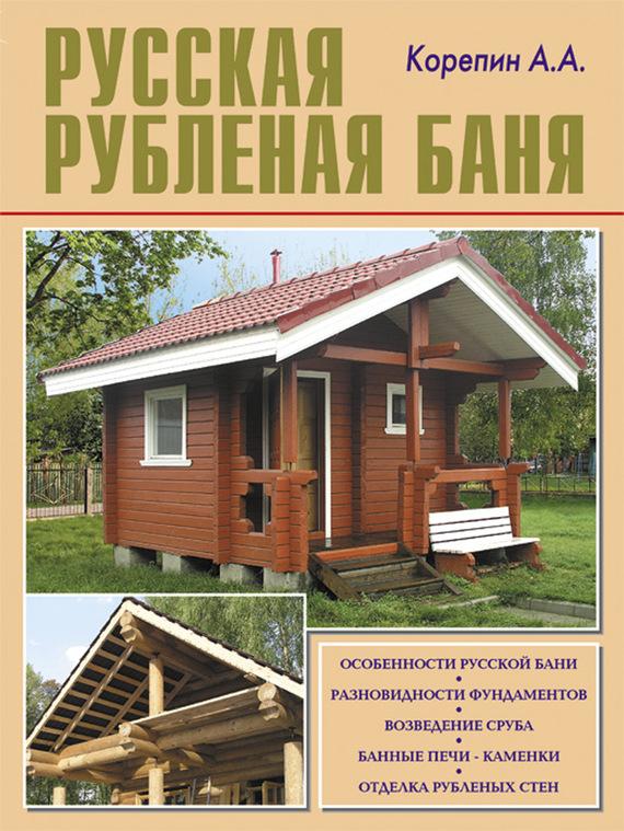 Корепин русская рубленая баня скачать книгу бесплатно