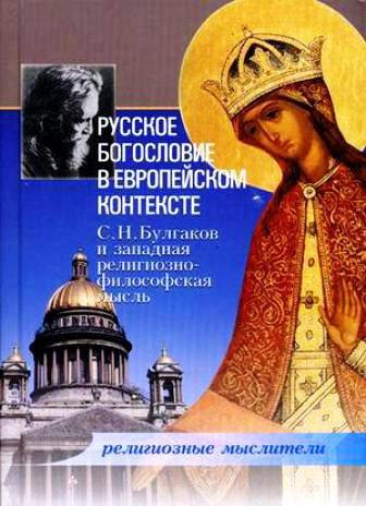 Сборник статей Русское богословие в европейском контексте. С. Н. Булгаков и западная религиозно-философская мысль