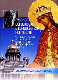 статей, Сборник  - Русское богословие в европейском контексте. С. Н. Булгаков и западная религиозно-философская мысль