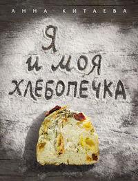 - Я и моя хлебопечка