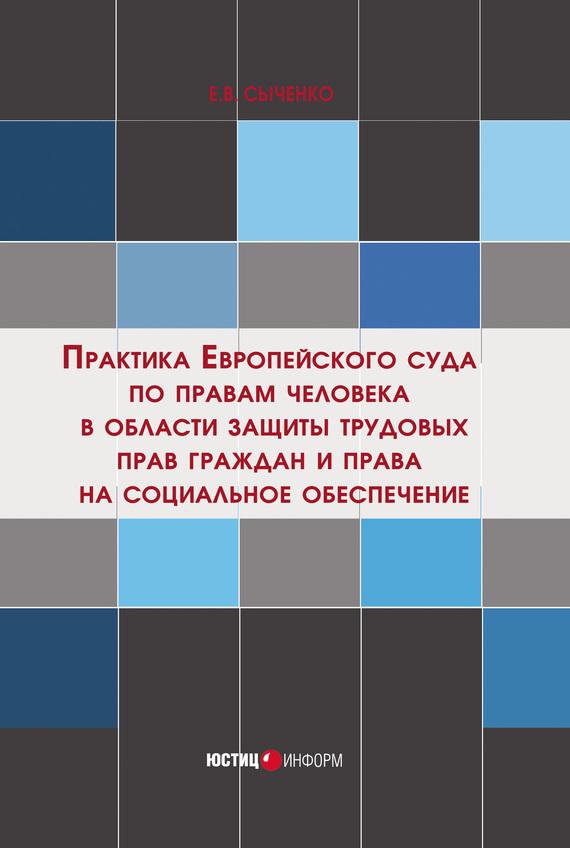 Е. В. Сыченко бесплатно