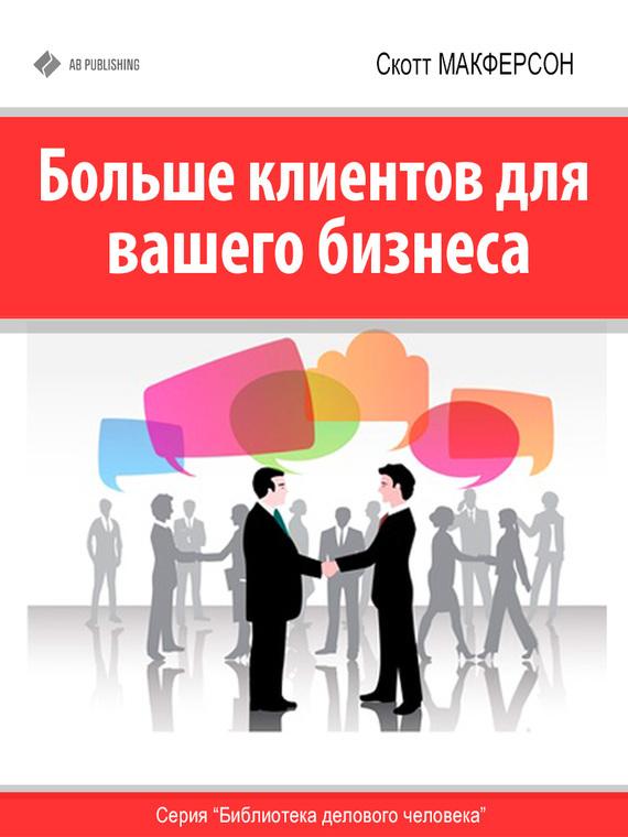 Больше клиентов для вашего бизнеса!