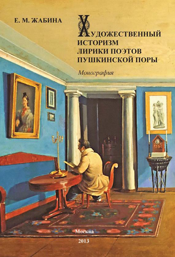 Е. М. Жабина Художественный историзм лирики поэтов пушкинской поры поэты пушкинской поры