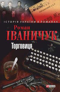Іваничук, Роман  - Торговиця