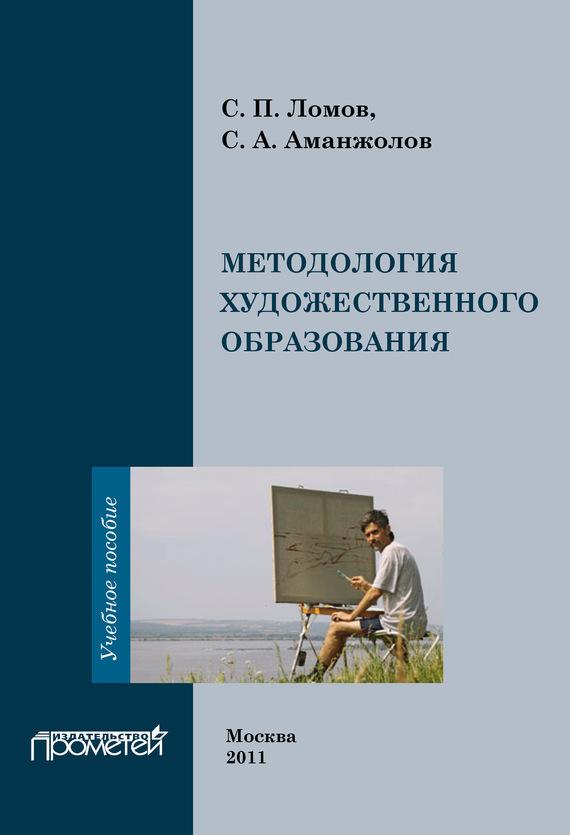 Читать онлайн Методология художественного образования