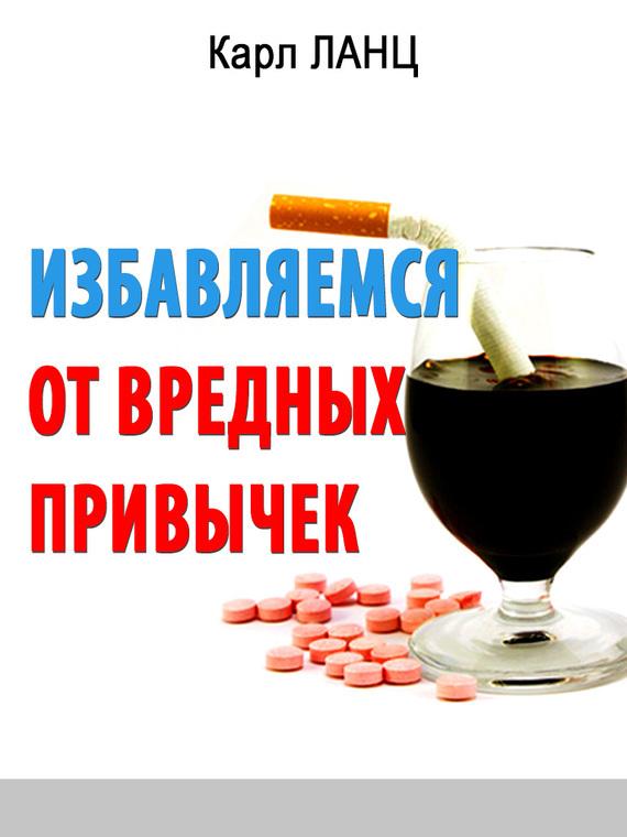 Карл Ланц - Избавляемся от вредных привычек (fb2) скачать книгу бесплатно