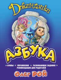 Рой, Олег  - Азбука