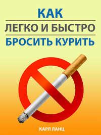 Ланц, Карл  - Как легко и быстро бросить курить