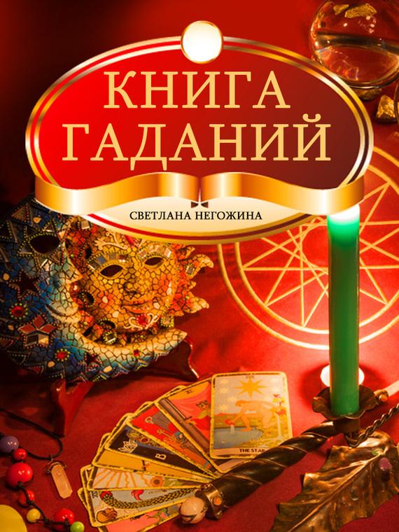 Светлана Негожина Книга гаданий деревянный дом от мала до велика