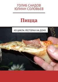 - Пицца