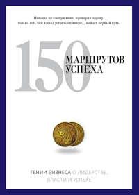 авторов, Коллектив  - 150 маршрутов успеха