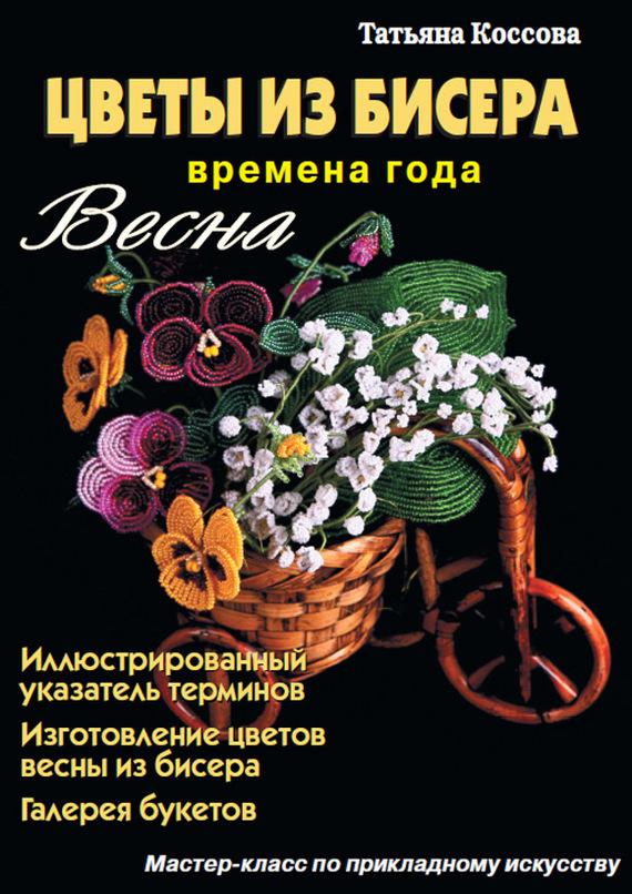 Цветы из бисера. Времена года. Весна