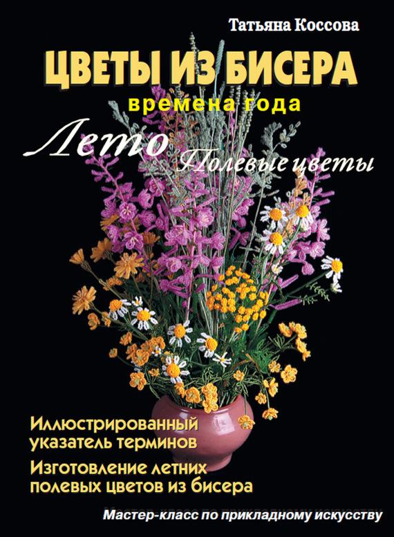 Татьяна Коссова бесплатно