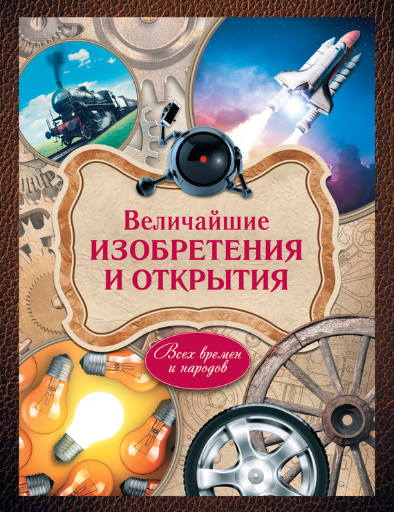 Величайшие изобретения и открытия всех времен и народов