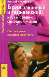 - Брак законный и гражданский: кнут и пряник семейной жизни