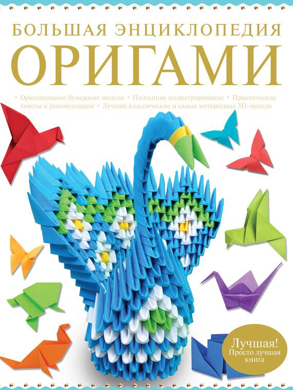 все цены на В. О. Самохвал Большая энциклопедия оригами ISBN: 978-5-17-086857-5 онлайн