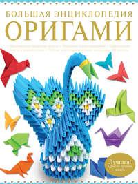 Самохвал, В. О.  - Большая энциклопедия оригами