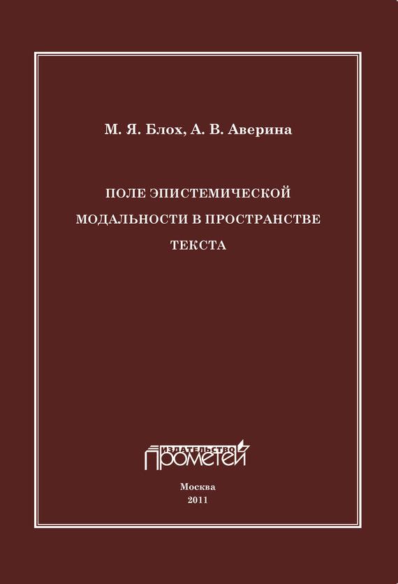 А. В. Аверина Поле эпистемической модальности в пространстве текста