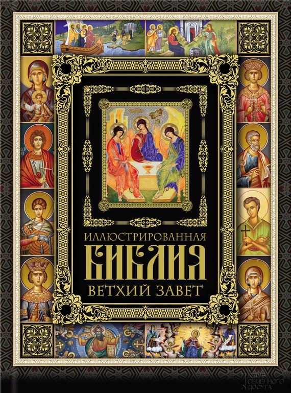 Отсутствует Иллюстрированная Библия. Ветхий Завет книга мастеров