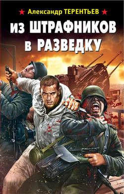 Конторович Александр Сергеевич Черный снег-2
