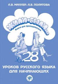 Политова, Л. В.  - Жили-были… 28 уроков русского языка для начинающих. Книга для преподавателя