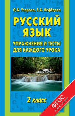 Нефедова узорова русский язык 2 класс упражнения и тесты