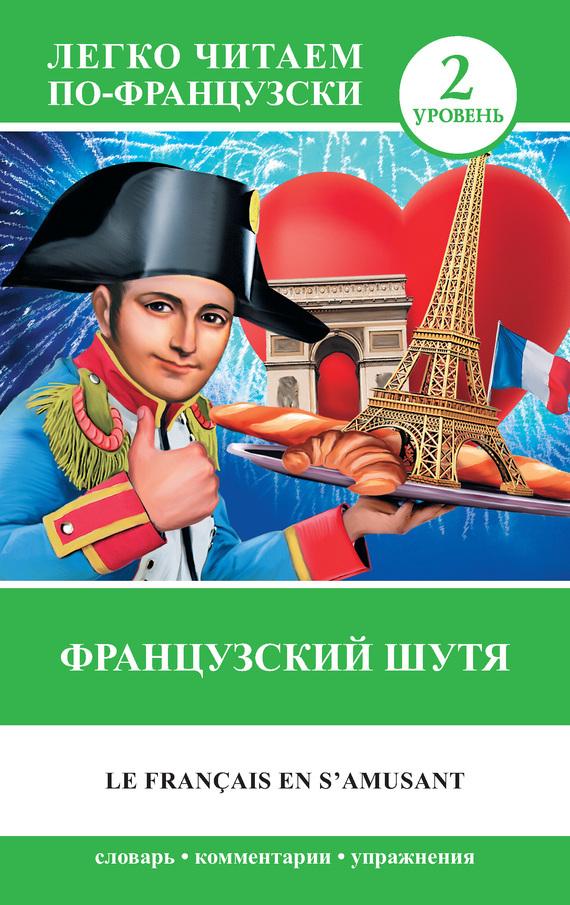 Отсутствует Французский шутя / Le francais en s'amusant