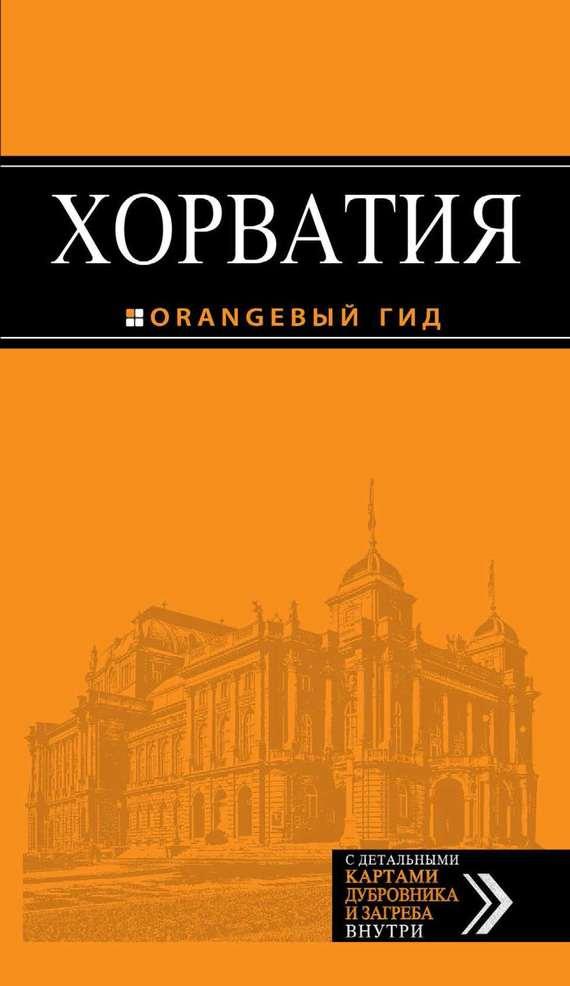 Елена Богданова Хорватия. Путеводитель + карта