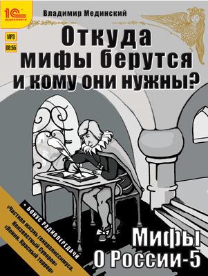 захватывающий сюжет в книге Владимир Мединский