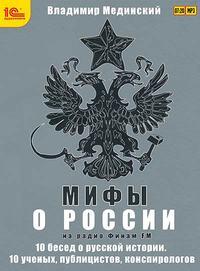 Мединский, Владимир  - Мифы о России на Радио «Финам»