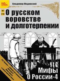 Владимир Мединский - О русском воровстве и долготерпении (+ бонус 2 радиопередачи)