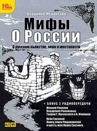 Мединский, Владимир  - О русском пьянстве, лени и жестокости (+ бонус 2 радиопередачи)