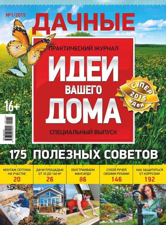 Отсутствует Идеи Вашего Дома. Спецвыпуск №01/2015 авито ру частный дом в г альметьевске