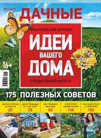 «Бурда», ИД  - Практический журнал «Идеи Вашего Дома. Спецвыпуск» №01/2015