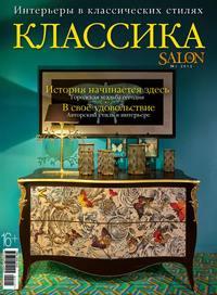 «Бурда», ИД  - SALON de LUXE. Спецвыпуск журнала SALON-interior. &#847001/2015