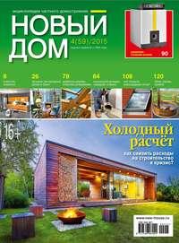 «Бурда», ИД  - Журнал «Новый дом» №04/2015
