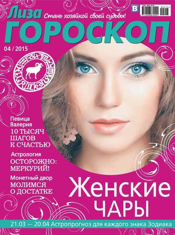 ИД «Бурда» Журнал «Лиза. Гороскоп» №04/2015 ид бурда журнал новый дом 06 2015