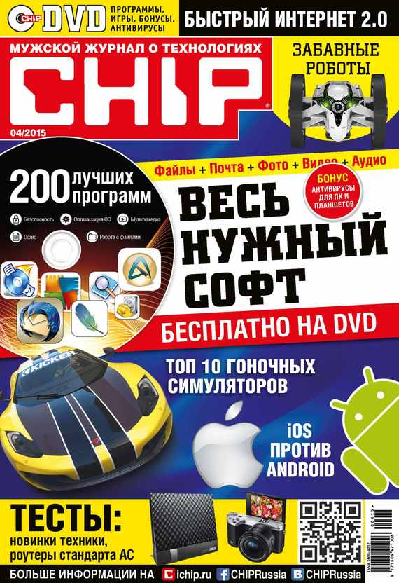 ИД «Бурда» CHIP. Журнал информационных технологий. №04/2015 ид бурда chip журнал информационных технологий 05 2015