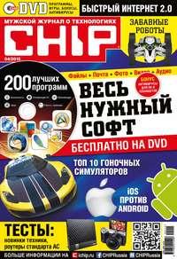 «Бурда», ИД  - CHIP. Журнал информационных технологий. №04/2015