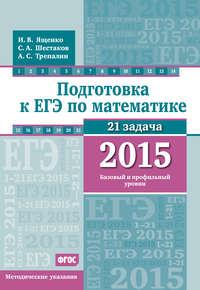 Трепалин, Андрей  - Подготовка к ЕГЭ по математике в 2015 г. Базовый и профильный уровни. Методические указания