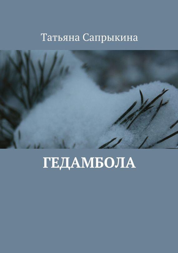 Татьяна Сапрыкина Гедамбола татьяна сапрыкина мышонок и его имя