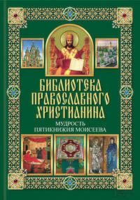 Михалицын, П. Е.  - Мудрость Пятикнижия Моисеева